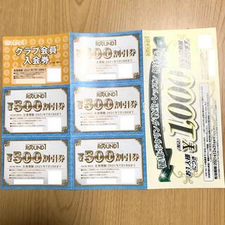 ラウンドワン 株主優待 500円券5枚 クラブ会員入会券1枚(ボウリング場)