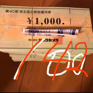 ana様専用 ビックカメラ 株主優待券 142枚 142000円分(ショッピング)