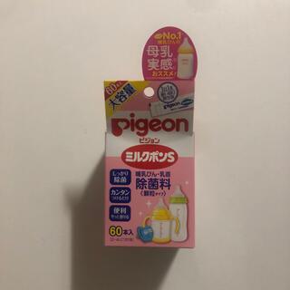 Pigeon ピジョン ミルクポンS 55本(食器/哺乳ビン用洗剤)