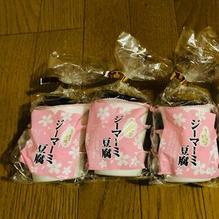沖縄デイリー ジーマーミ豆腐(3個)×3袋セットです。(9個)(豆腐/豆製品)