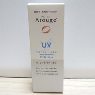 Arouge - アルージェ  UV モイストビューティーアップ 25g