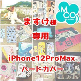 ますけ様専用 iPhone12 Pro Max オンリーワンスマホケース(iPhoneケース)