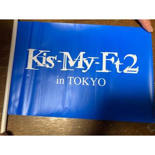キスマイフットツー(Kis-My-Ft2)のキスマイ フラッグ(アイドルグッズ)