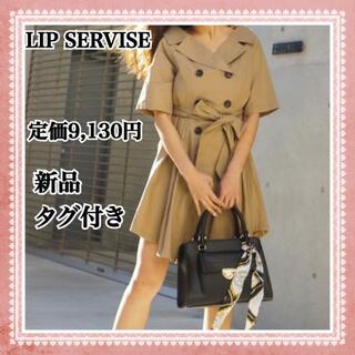 LIP SERVICE - 【新品 タグ付き】LIP SERVISE イレヘム抜衿トレンチワンピース