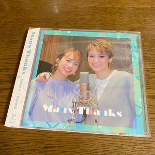 望海風斗 真彩希帆 CD(その他)