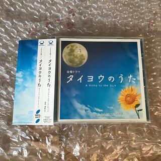 ドラマ「タイヨウのうた」オリジナル・サウンドトラック(テレビドラマサントラ)