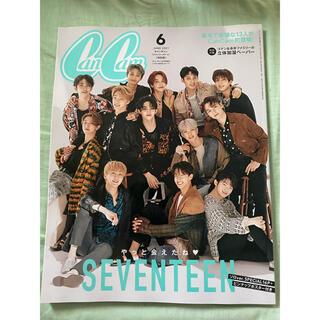 SEVENTEEN - CanCam 6月号 雑誌