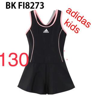 アディダス(adidas)の130  新品 adidas アディダス スイムスーツ FI8273(水着)