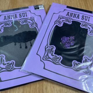 ANNA SUI - 【新品未開封】アナスイ ストッキング スワロフスキー付きあり♡ 2足セット