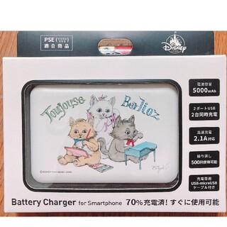 ディズニー(Disney)のヒグチユウコ ディズニー モバイルバッテリー(バッテリー/充電器)