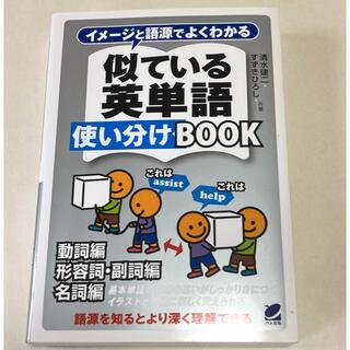 イメ-ジと語源でよくわかる似ている英単語使い分けBOOK 動詞編 形容詞・副詞編(語学/参考書)