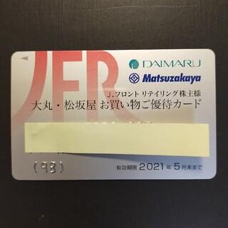 ダイマル(大丸)のJ.フロントリテイリング株主優待 大丸・松坂屋優待カード 25万円分(ショッピング)