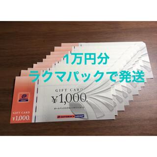 オートバックス 優待券 1万円分(その他)
