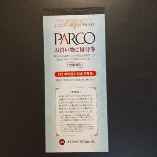 PARCO 株主優待券 2,000円分(ショッピング)