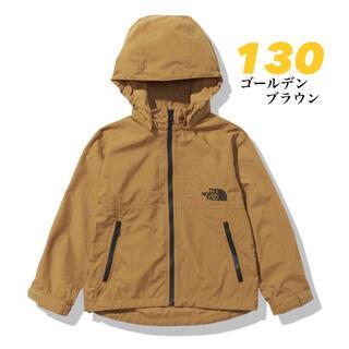 THE NORTH FACE - 【 130 】ゴールデンブラウン★ノースフェイス★キッズ コンパクト ジャケット