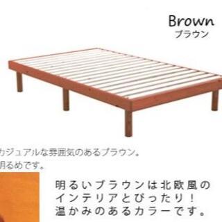 新品 ダブル すのこフレーム ブラウン 特別価格(ダブルベッド)