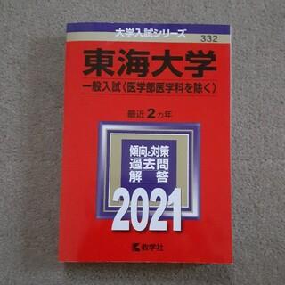 東海大学(一般入試〈医学部医学科を除く〉) 2021(語学/参考書)