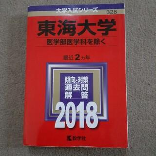 東海大学(医学部医学科を除く) 2018(語学/参考書)