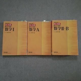 チャート式解法と演習数学2+B 増補改訂版(語学/参考書)