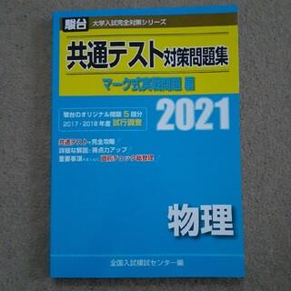 共通テスト対策問題集マーク式実戦問題編 物理 2021(語学/参考書)