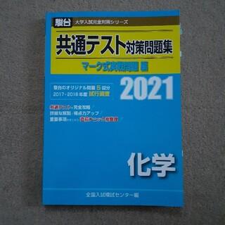 共通テスト対策問題集マーク式実戦問題編 化学 2021(語学/参考書)