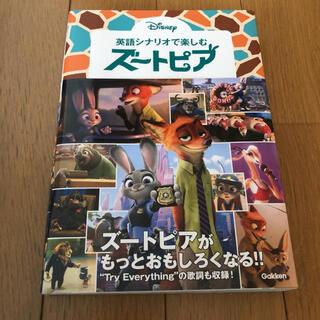 ディズニー(Disney)の英語シナリオで楽しむズートピア 絶版 レア ディズニー(語学/参考書)