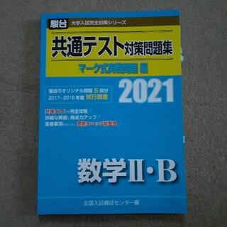共通テスト対策問題集マーク式実戦問題編 数学2・B 2021(語学/参考書)
