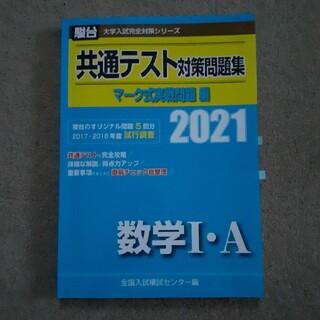 共通テスト対策問題集マーク式実戦問題編 数学1・A 2021(語学/参考書)