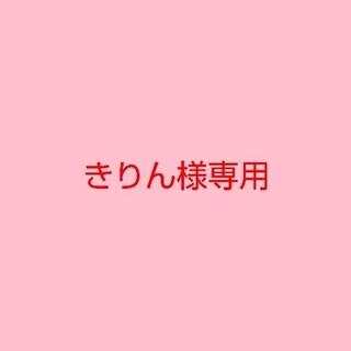 【きりん様専用】(フェイスクリーム)