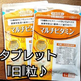 コバヤシセイヤク(小林製薬)のマルチビタミン タブレット小林製薬 30日×2(ビタミン)