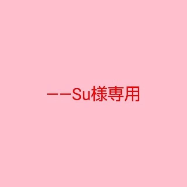 【――Su様専用】 コスメ/美容のスキンケア/基礎化粧品(フェイスクリーム)の商品写真