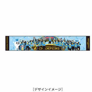 J1リーグ優勝記念 タオルマフラー(記念品/関連グッズ)