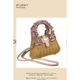 エムズグレイシー(M'S GRACY)の新品 エムズグレイシー  カゴバッグ(ハンドバッグ)