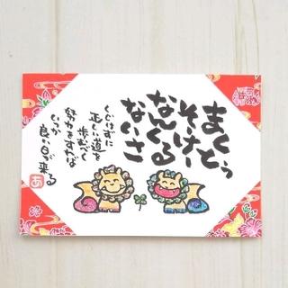 【ポストカード】なんくるないさ キラキラにっこり空シーサー オレンジ色紅型和紙(アート/写真)