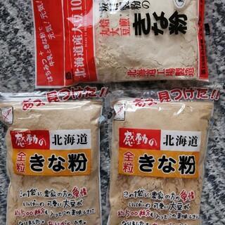 北海道産大豆使用大袋175㌘入り中村食品と坂口製粉のきな粉3袋570円です。(豆腐/豆製品)