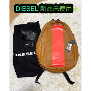 DIESEL - 保存袋付き✨【新品未使用】DIESEL ディーゼル バックパック レザー 本革