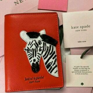 ケイトスペードニューヨーク(kate spade new york)のkate spade シマウマパスポートケース サファリシリーズ オレンジ 刺繍(パスケース/IDカードホルダー)