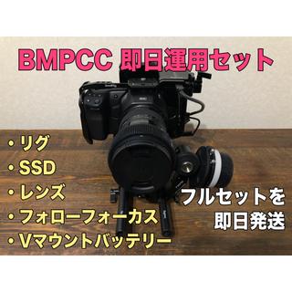BMPCC 6K 即日運用可能セット(ビデオカメラ)