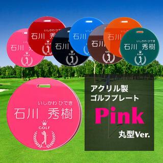 【送料無料】名入れ無料  アクリル製ゴルフプレート (ピンクVer.)丸型(その他)
