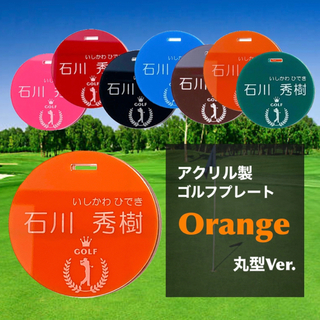 【送料無料】名入れ無料  アクリル製ゴルフプレート (オレンジVer.)丸型(その他)