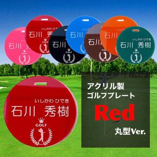 【送料無料】名入れ無料  アクリル製ゴルフプレート (レッドVer.)丸型(その他)