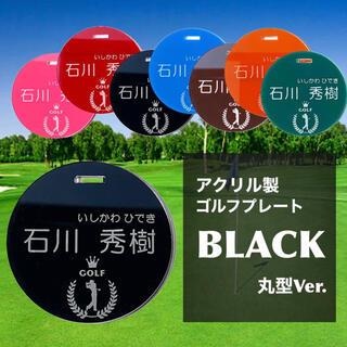 【送料無料】名入れ無料  アクリル製ゴルフプレート (ブラックVer.)丸型(その他)
