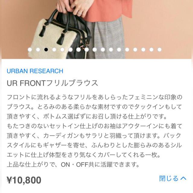 URBAN RESEARCH(アーバンリサーチ)の新品タグ付き*UR フロントフリルブラウス レディースのトップス(シャツ/ブラウス(長袖/七分))の商品写真