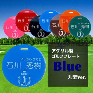 【送料無料】名入れ無料  アクリル製ゴルフプレート (ブルーVer.)丸型(その他)