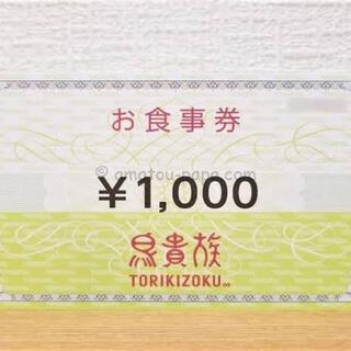鳥貴族 株主優待 1000円 食事券(レストラン/食事券)