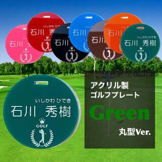 【送料無料】名入れ無料  アクリル製ゴルフプレート (グリーンVer.)丸型(その他)