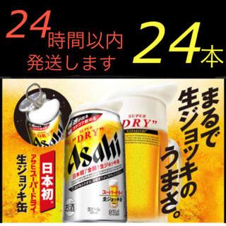 アサヒ - アサヒスーパードライ 生ジョッキ缶 24缶  泡が出る ゴクゴク飲める  日本初