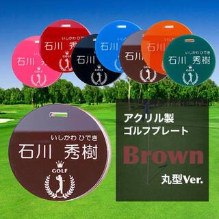【送料無料】名入れ無料  アクリル製ゴルフプレート (ブラウンVer.)丸型(その他)