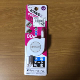 カシムラ(Kashimura)のLightning to USB-C ケーブル 80cm(バッテリー/充電器)