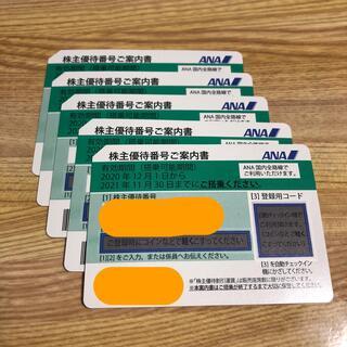 エーエヌエー(ゼンニッポンクウユ)(ANA(全日本空輸))のANA 株主優待番号ご案内書 5枚(航空券)